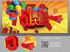 劳动节创新促销海报