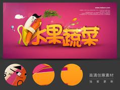 水果蔬菜卡通海报