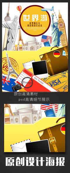 创意欧美旅游海报