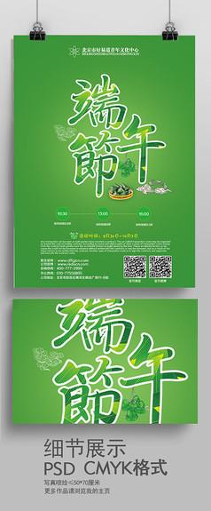 绿色端午节促销海报