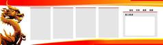 龙红黄简约企业文化墙