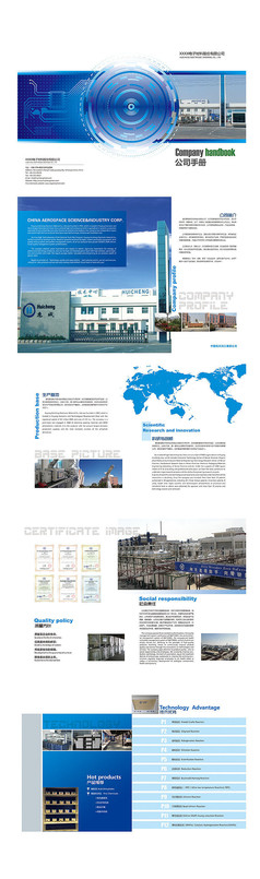 科技公司企业产品画册