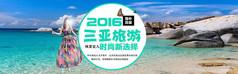 三亚旅游宣传促销海报