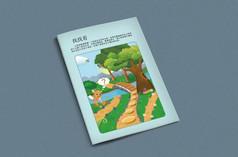 儿童益智书籍内页设计
