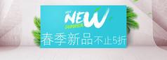 淡蓝色春季新品淘宝banner
