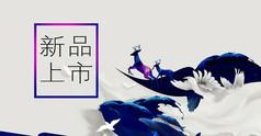 简约新品上市网站banner