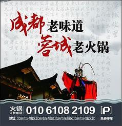 餐饮京剧风格海报