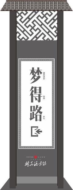 中国风路牌