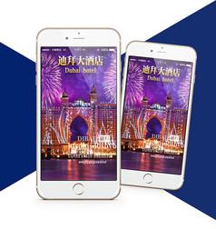 迪拜酒店手机APP海报