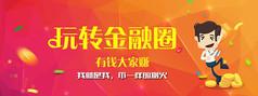时尚玩转金融banner
