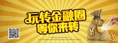 金色玩转金融banner