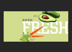新�r果蔬淘���W站素材