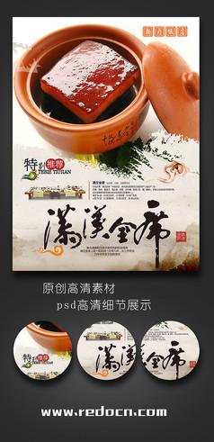 满汉全席美食海报