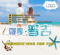 大气普吉岛旅行主图设计