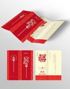 中式喜庆新年贺卡