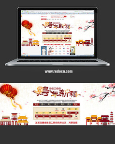 中国风休假通知