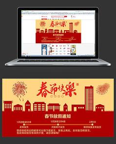 中国风剪影淘宝春节放假通知