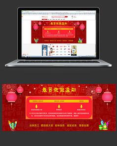 喜庆淘宝春节放假通知
