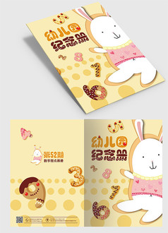 儿童卡通小兔子画册封面