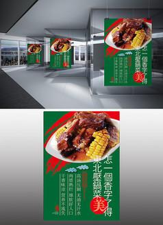 美味菜肴创意海报