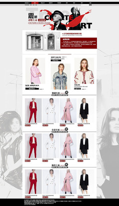 服装淘宝网页设计
