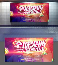 盛惠出擊促銷海報