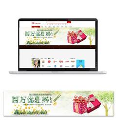 清新绿色banner