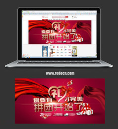 火热拼团banner海报