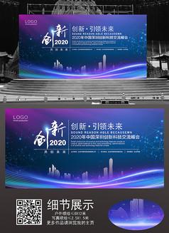 蓝紫清新科技背景板