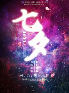 浪漫七夕海�笤O�