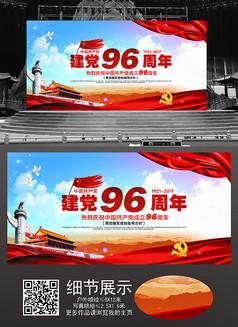 建黨96周年黨政紅色背景展板