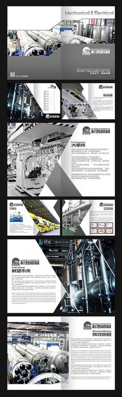 大氣機械工業畫冊