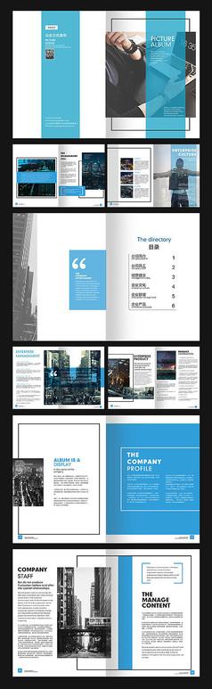 蓝色简洁企业宣传画册