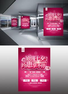粉红色浪漫甜蜜七夕节节日海报