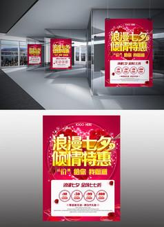 甜蜜七夕浪漫促销打折降价海报