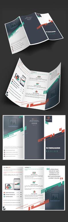 电子科技企业折页