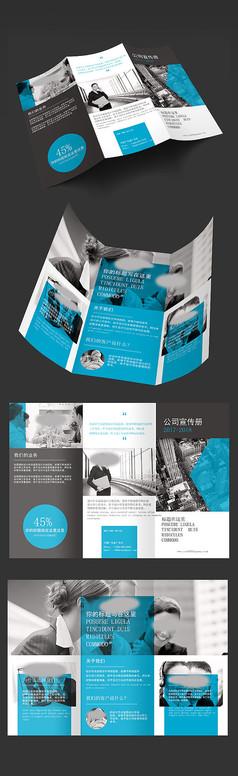 商务企业折页