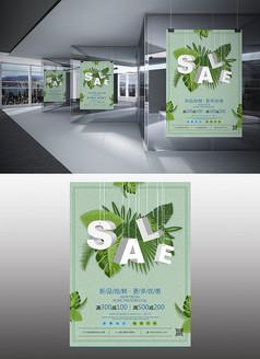 夏季清新促销海报