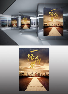 大气企业文化海报