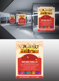 时尚简约礼惠国庆海报