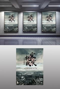 九寨沟救灾海报