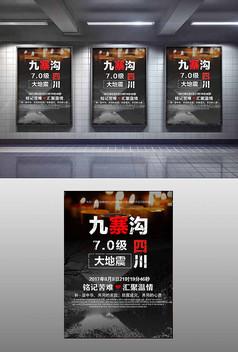 四川九寨沟地震祈福海报