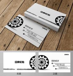 黑白轮胎名片
