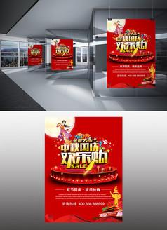 红色高端中秋国庆促销海报