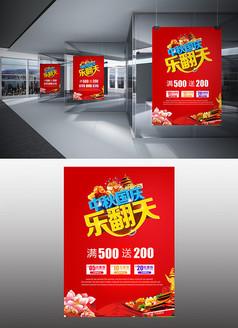 国庆乐翻天促销海报