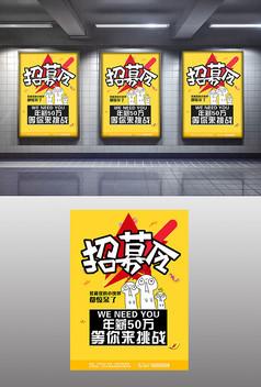 黄色可爱企业招聘海报