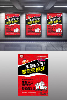 高端企业招聘海报