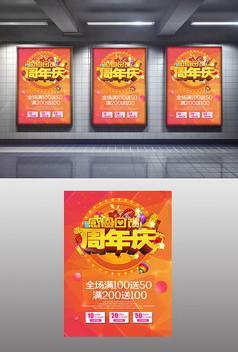 大气周年庆海报设计