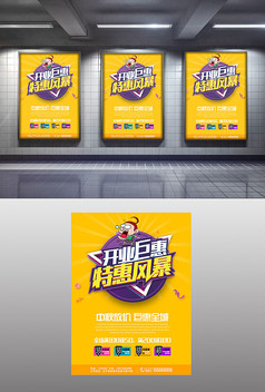 卡通开业巨惠海报