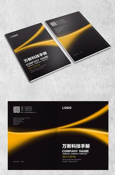 黄黑线条创意商务封面